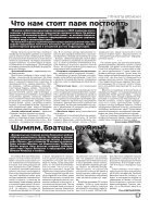 """Газета """"Новый Компас"""" (Номер от 12 апреля 2018) - Page 5"""