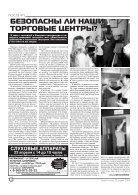 """Газета """"Новый Компас"""" (Номер от 12 апреля 2018) - Page 6"""