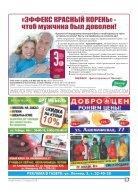 """Газета """"Новый Компас"""" (Номер от 12 апреля 2018) - Page 7"""