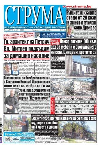 """Вестник """"Струма"""" брой 94"""