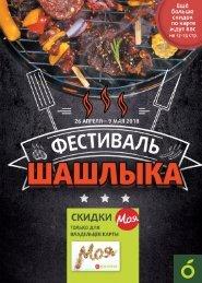 алк Фестиваль (Шашлыка)_26 04 2018-09 05 2018