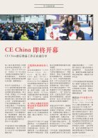 CE China Daily 2018 - Preview Edition - Page 5