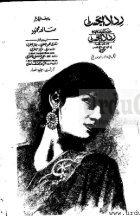 Rida_Mar_2018_UrduGem - Page 2