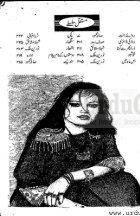 Rida_Mar_2018_UrduGem - Page 4