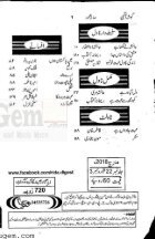 Rida_Mar_2018_UrduGem - Page 5