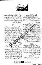 Rida_Mar_2018_UrduGem - Page 6