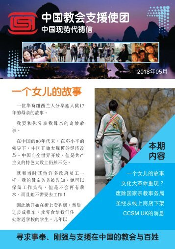 02-UK-S-ChinaPL-May-2018(web)