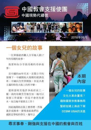 05-USA-O-ChinaPL-May-2018(web)