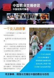12-CA-S-ChinaPL-May-2018(web)