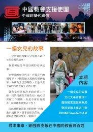 13-CA-O-ChinaPL-May-2018(web)