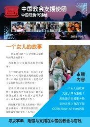 10-SA-S-ChinaPL-May-2018(web)