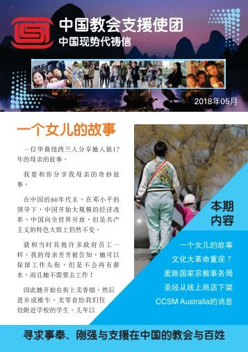 08-AUS-S-ChinaPL-May-2018(web)
