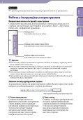 Sony NWZ-E444 - NWZ-E444 Istruzioni per l'uso Ucraino - Page 2