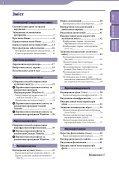 Sony NWZ-E444 - NWZ-E444 Istruzioni per l'uso Ucraino - Page 3