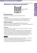 Sony NWZ-E444 - NWZ-E444 Istruzioni per l'uso Ucraino - Page 7
