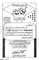 Darr_Apr_2018_UrduGem - Page 3