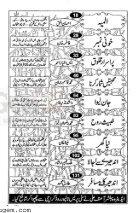 Darr_Apr_2018_UrduGem - Page 5