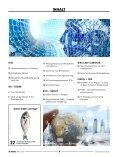 UNTERNEHMENSKULTUR UND FÜHRUNG| w.news 05.2018 - Seite 4