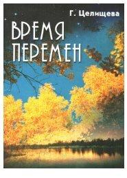 Целищева, Г. И. Время перемен
