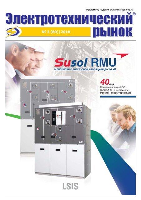 Журнал «Электротехнический рынок» №2, март-апрель 2018 г.