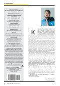 Журнал «Электротехнический рынок» №2, март-апрель 2018 г. - Page 4