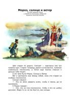 narodnoe_rus_Moroz,_solnce_i_veter_(Eliseev_A.) - Page 2