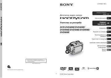 Sony DCR-DVD506E - DCR-DVD506E Mode d'emploi Macédonien