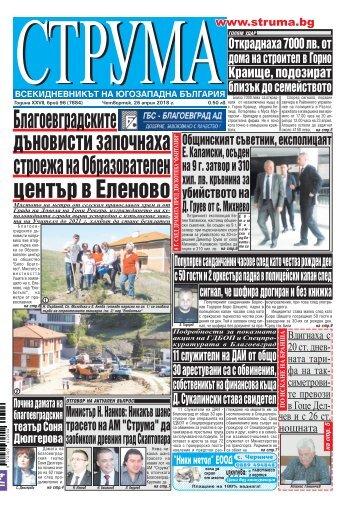 """Вестник """"Струма"""", брой 96, 26 април 2018 г., четвъртък"""