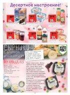 Victorya 24-205x275_30.04-06.05_no alk - Page 6