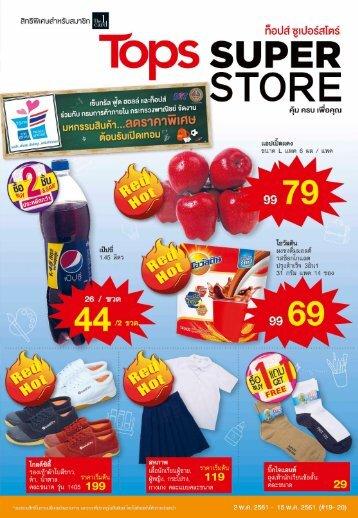 TSS Brochure 19-20