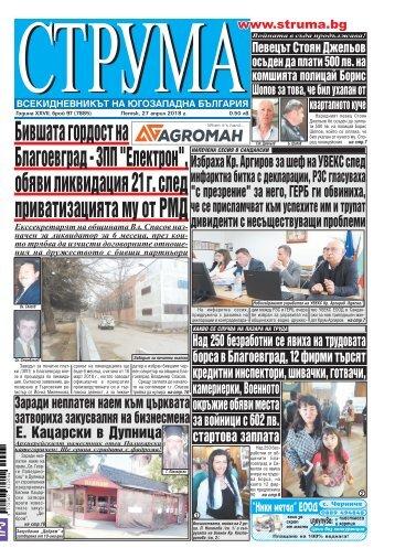 """Вестник """"Струма"""" брой 97"""