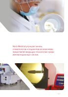 Noris Medical Dental Implants Product Catalog 2018 Russian - Page 5