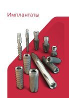Noris Medical Dental Implants Product Catalog 2018 Russian - Page 7