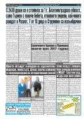 "Вестник ""Струма"" брой 98 - Page 2"