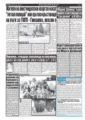 "Вестник ""Струма"" брой 98 - Page 4"