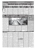 "Вестник ""Струма"" брой 98 - Page 6"