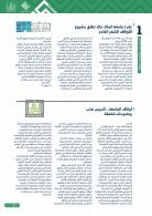 الاعلامي الاوقاف - Page 5