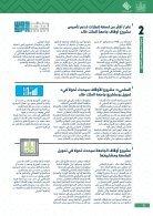 الاعلامي الاوقاف - Page 6