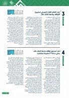 الاعلامي الاوقاف - Page 7