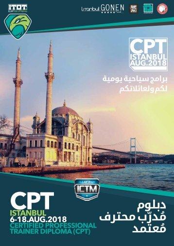 دورة مدرّب مُعتمد  الدورة في مدينة اسطنبول - تركيا