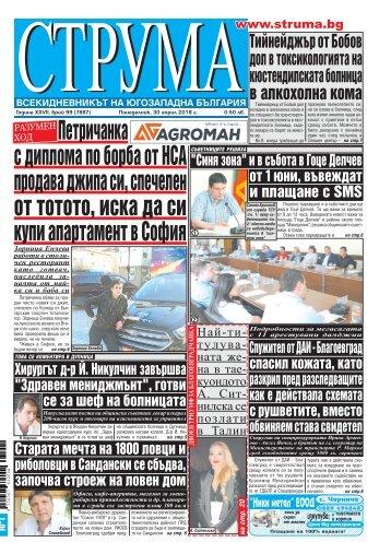 """Вестник """"Струма"""" брой 99"""