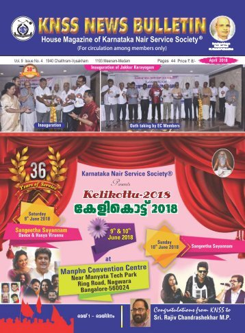 KNSS  News  April 2018