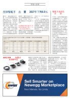 CE China Daily 2018 - Day 1 Edition - Page 7