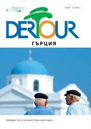 DERTOURBUL Griechenland 2011