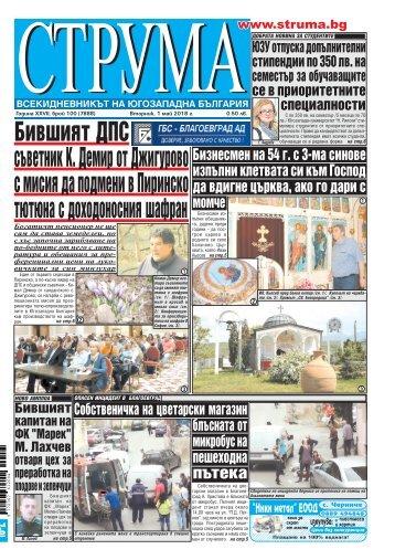 """Вестник """"Струма"""" брой 100"""