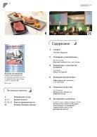 FLEISCHWIRTSCHAFT Russia 1/2017 - Page 4