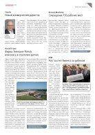 FLEISCHWIRTSCHAFT Russia 1/2017 - Page 7