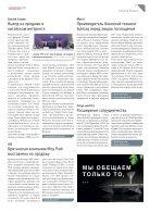 FLEISCHWIRTSCHAFT Russia 2/2017 - Page 7