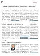 FLEISCHWIRTSCHAFT Russia 1/2018 - Page 6