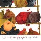 Bacaan Bertahap - Bahasa Arab - Syamil Dan Ayamnya - Page 7
